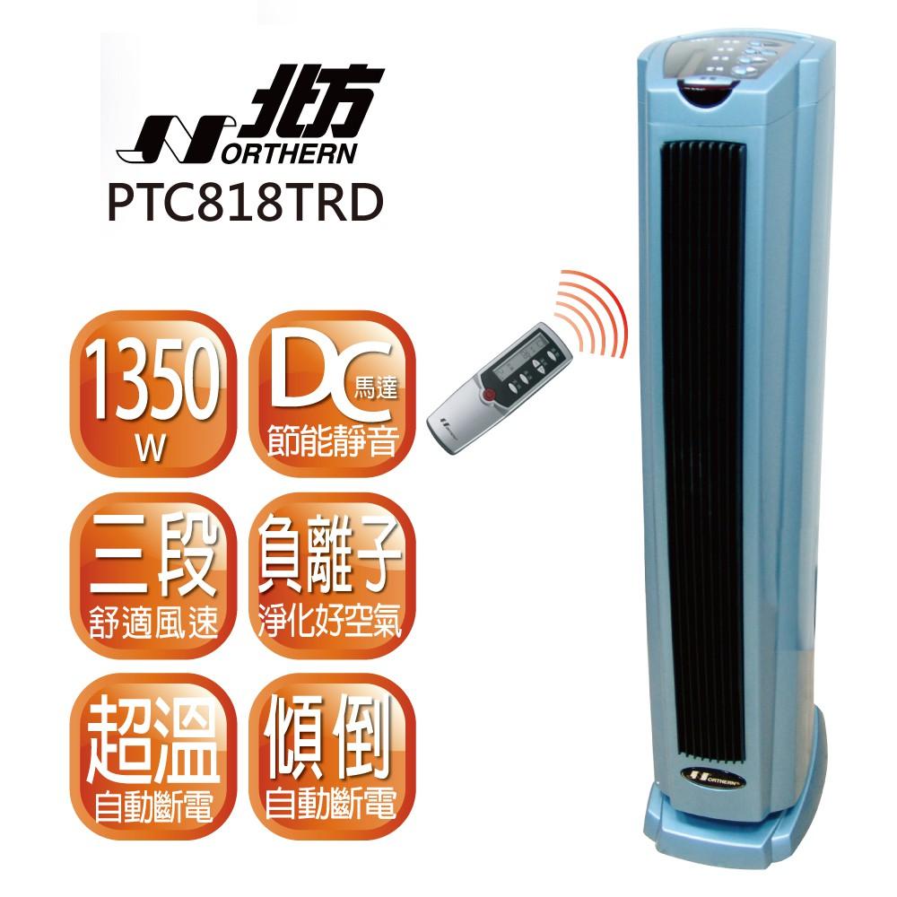 【德國北方】 智慧型負離子直立式陶瓷遙控電暖器(PTC-818TRD/PTC868TRB/PTC868TRD)