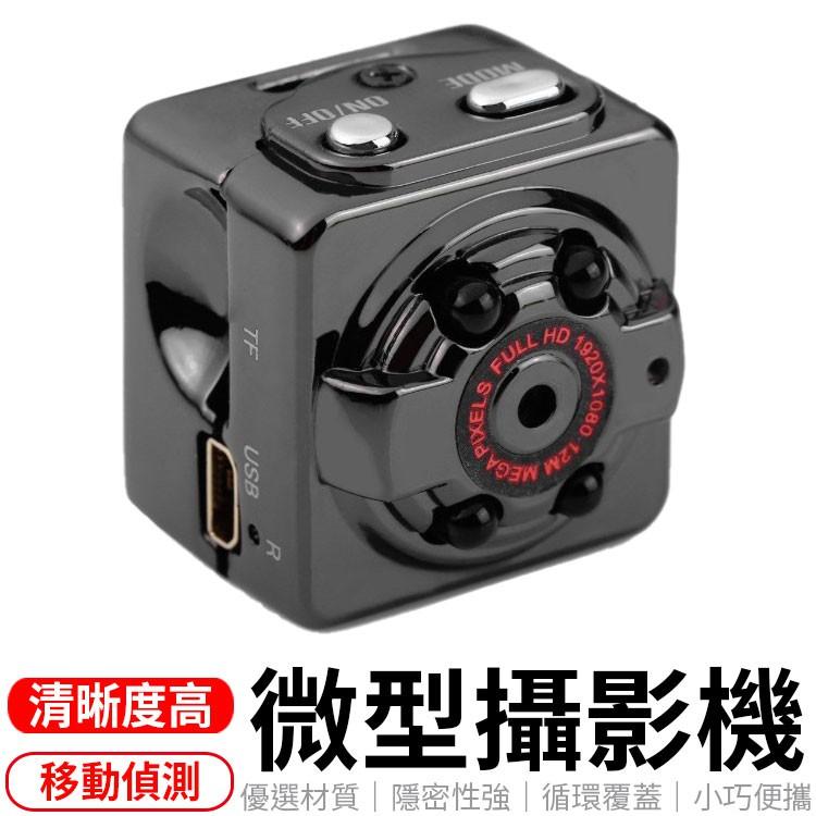 SQ8 密錄器 金屬迷你針孔密錄器 微型攝影機 行車紀錄器 監視器 攝影機 針孔密錄器 針孔 行車儀