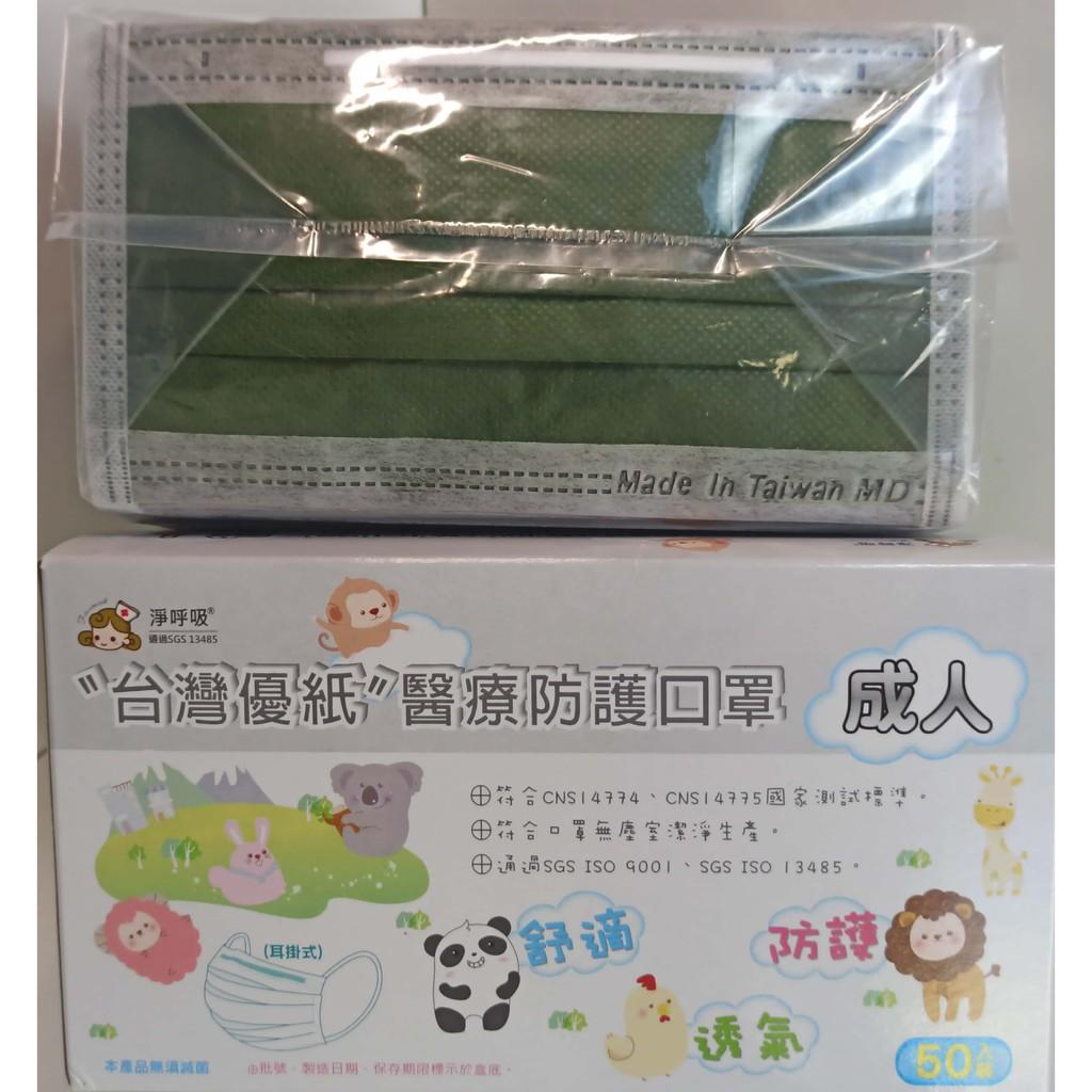 MD鋼印 台灣優紙 白色 黑色 軍綠色 成人醫療平面防護口罩50入盒裝口罩(未滅菌) 外銷款