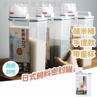 ▪2.5L日式帶量杯儲米罐 儲米罐 米桶 手提 寵物飼料罐 密封儲米桶 飼料密封罐 寵物飼料桶 日式量杯罐 密封罐