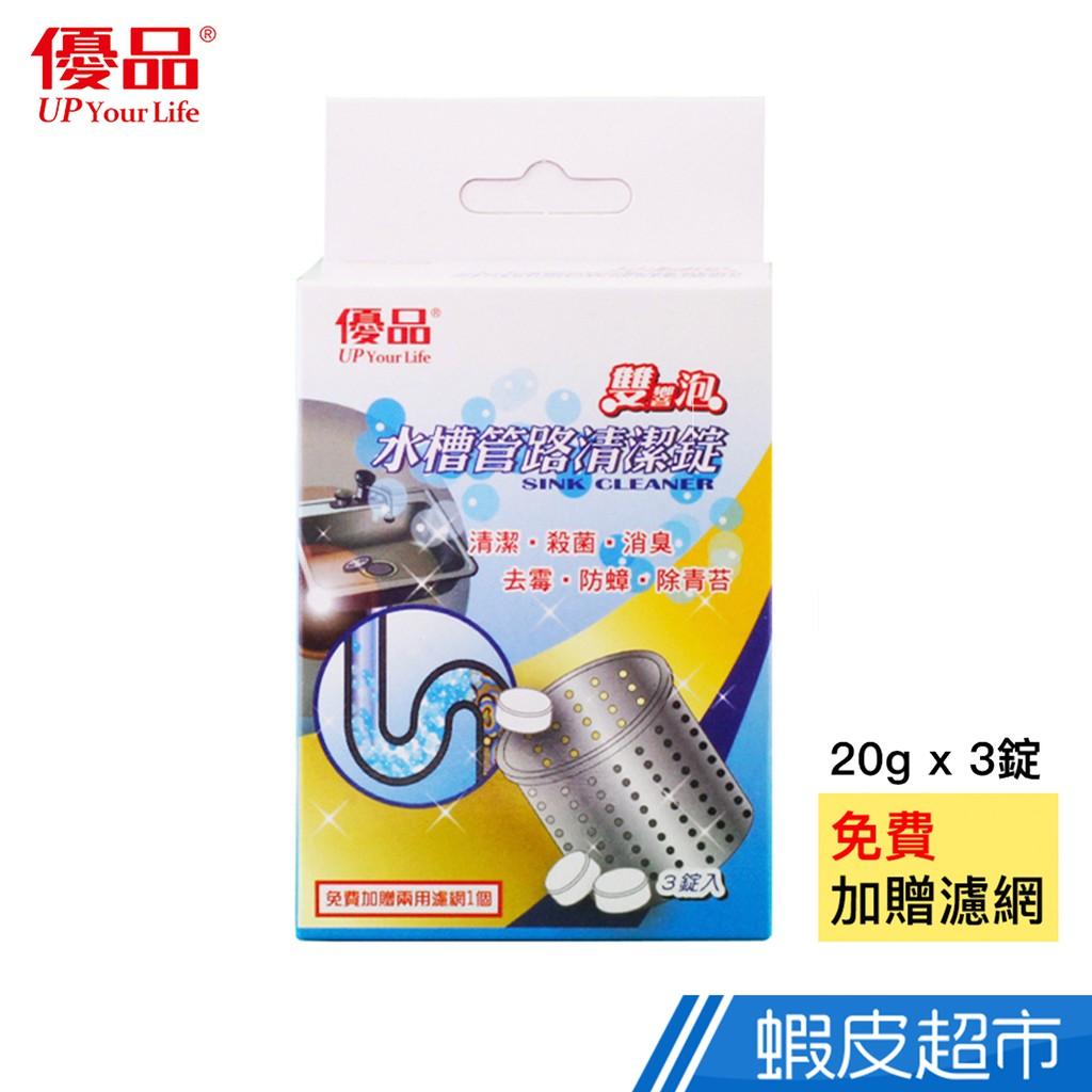 優品 水槽管路清潔錠 20gx3錠(藍) 現貨 蝦皮直送
