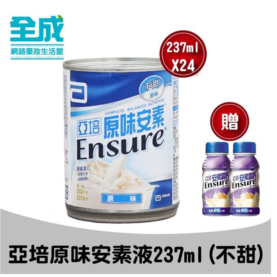 亞培原味安素液237ml(不甜)-24入+贈亞培安素高鈣(香草少甜)兩罐[免運費]【全成藥妝】