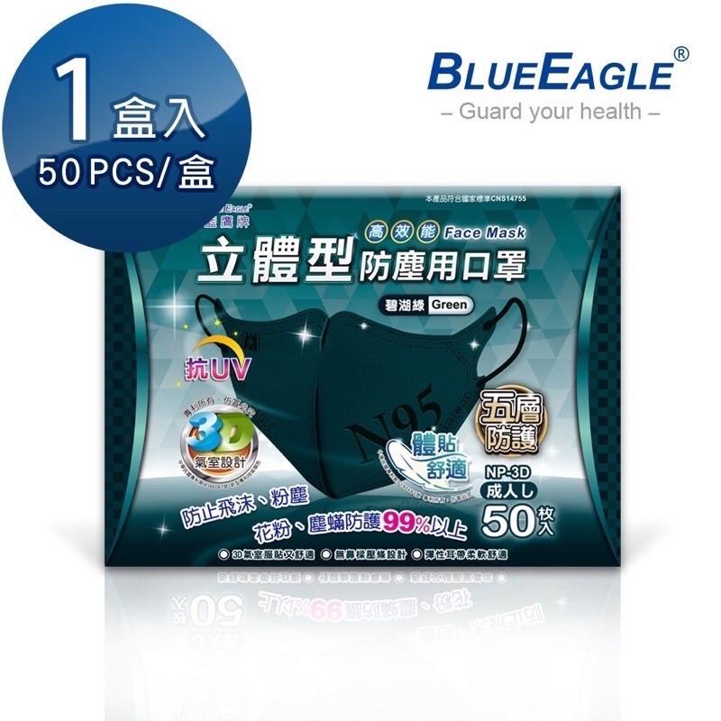 藍鷹牌 台灣製  N95 成人立體口罩  五層防護 抗UV款 深绿蓝黑色50入