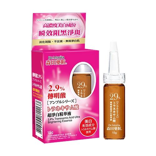 森田藥粧 傳明酸2.9%超淨白精華液(15g)【小三美日】D811133