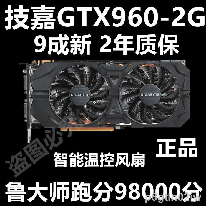 ﹊❀免運 技嘉GTX960 2G/4G 電腦游戲顯卡二手獨立拆機 有1060 1070 1050