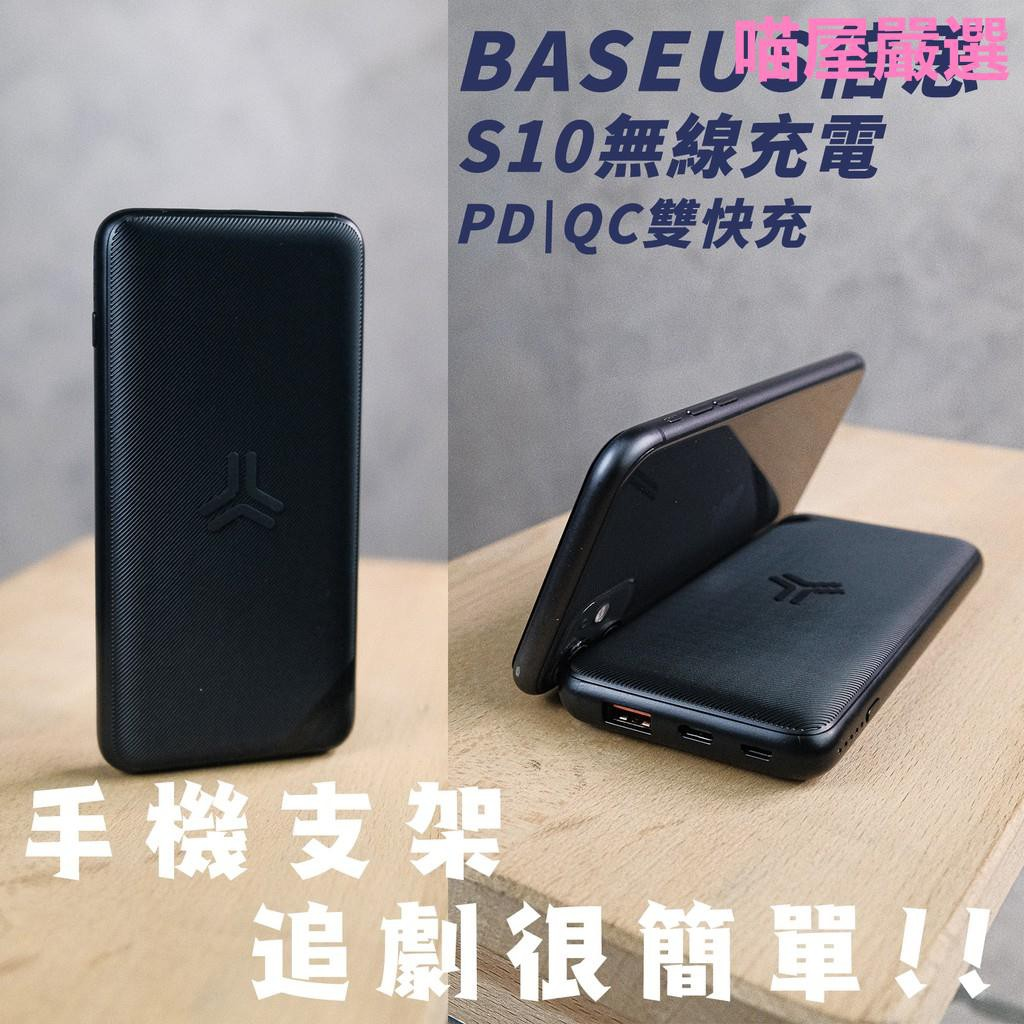 喵屋嚴選|BASEUS倍思 S10帶支架款 無線充電移動電源 無線行動電源 行動電源 大容量10000m