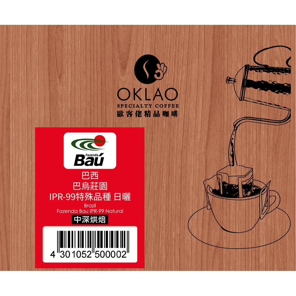 【歐客佬】巴西巴烏莊園 圓舞曲日曬 (掛耳包) 中深烘焙 (商品貨號:43010524) OKLAO 咖啡 掛耳