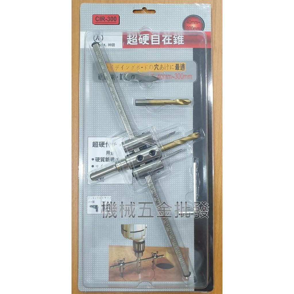 *機械五金批發*全新REISTI 神鑽 40~300mm 超硬自在錐 鎢鋼自在錐 六角軸