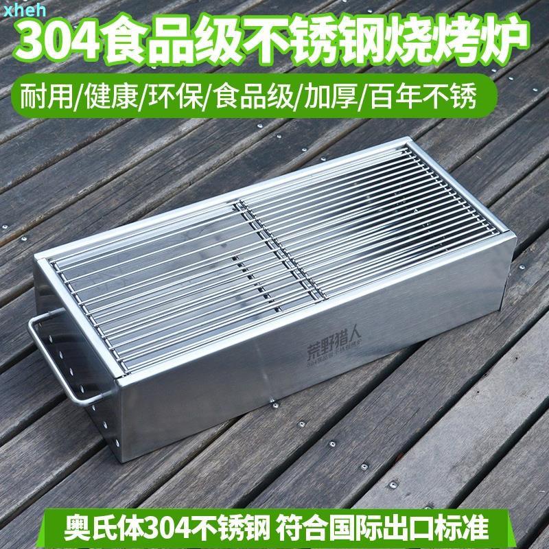 戶外家用便攜304不銹鋼燒烤爐食品級木炭烤爐加厚燒烤架烤肉串爐