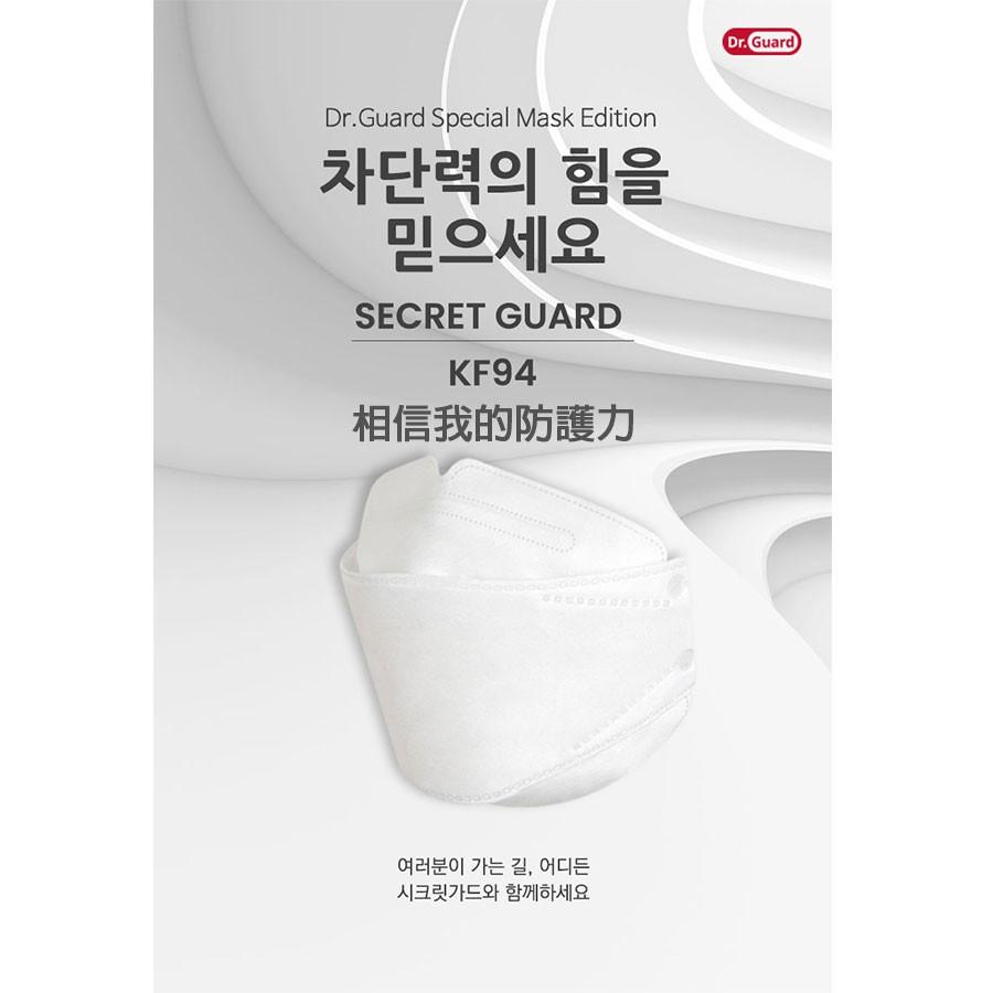 正向代購🇰🇷 韓國空運 DR.GUARD防疫口罩 個別包裝 白/黑整盒 50入食品醫藥聽 FDA 雙認證📌📌現貨📌📌