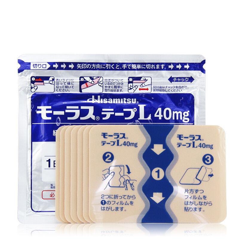 日本膏貼久光膏貼鎮痛貼緩解關節頸椎痛肌肉腰腿痠痛原裝進口【臺灣發貨】