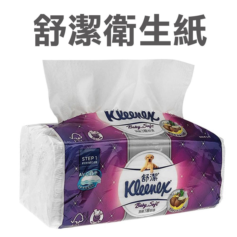 衛生紙 好市多 舒潔 舒潔衛生紙 面紙 紙巾 餐巾紙 100抽三層 抽取式衛生紙 真Costco附發票 URS