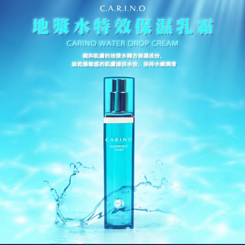 韓國 CARINO 麗仁堂 地漿水 特效三合一保濕霜