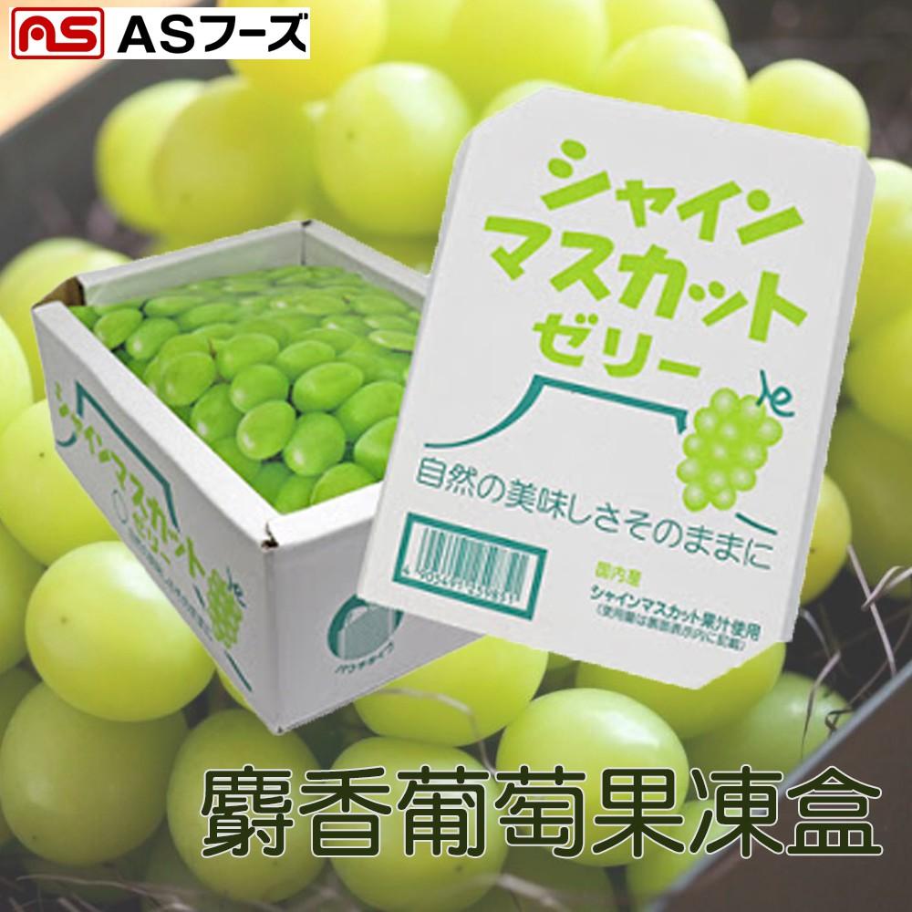 日本-AS麝香葡萄果凍盒-400g盒