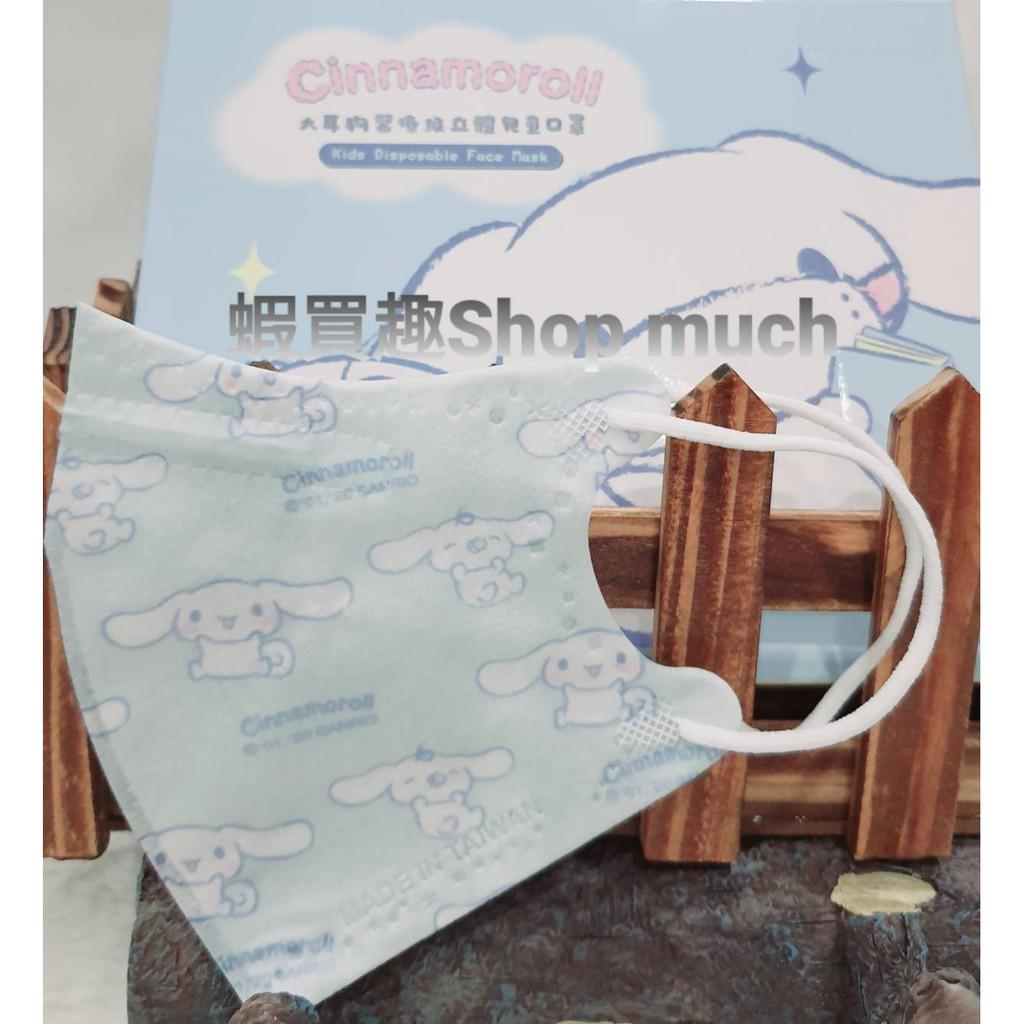 💯台灣製現貨(MD鋼印) 盛籐 大耳狗 兒童立體醫療用口罩