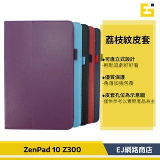 [贈觸控筆] 華碩 ASUS ZenPad 10吋 Z300 Z300CNL Z301ML 荔枝紋 側掀式皮套 平板皮套