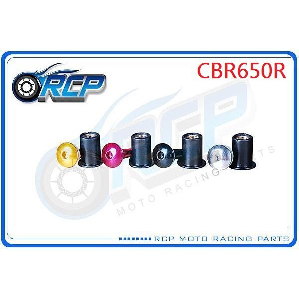 RCP 風鏡 車殼 螺絲 CNC 改裝 平衡 端子 CBR650R CBR 650 R