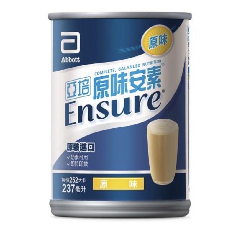 【J.C小舖】亞培 原味安素(237mlx30入) 2021最新 乳糖不耐症 奶素可 均衡營養素 術前術後保養 骨折