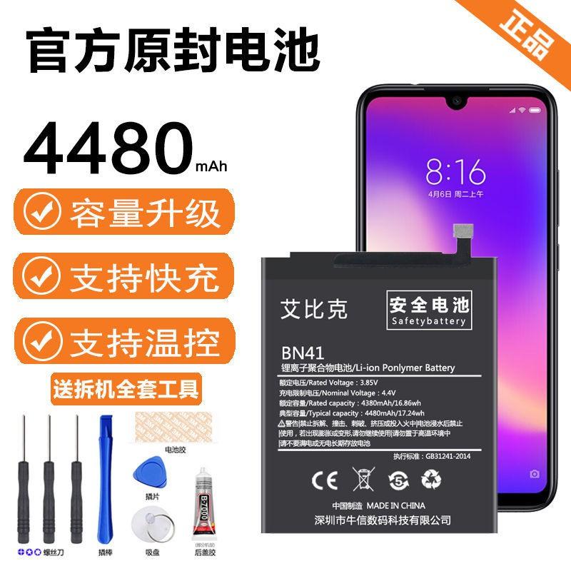 ㊣➊適用于小米紅米Note3 Note4 X 5A電池原裝更換大容量手機電板擴容363