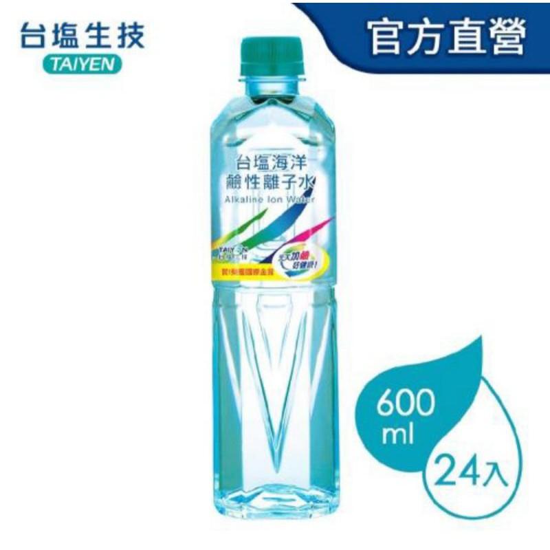 台鹽 海洋鹼性離子水/礦泉水(600ml×24瓶/箱)