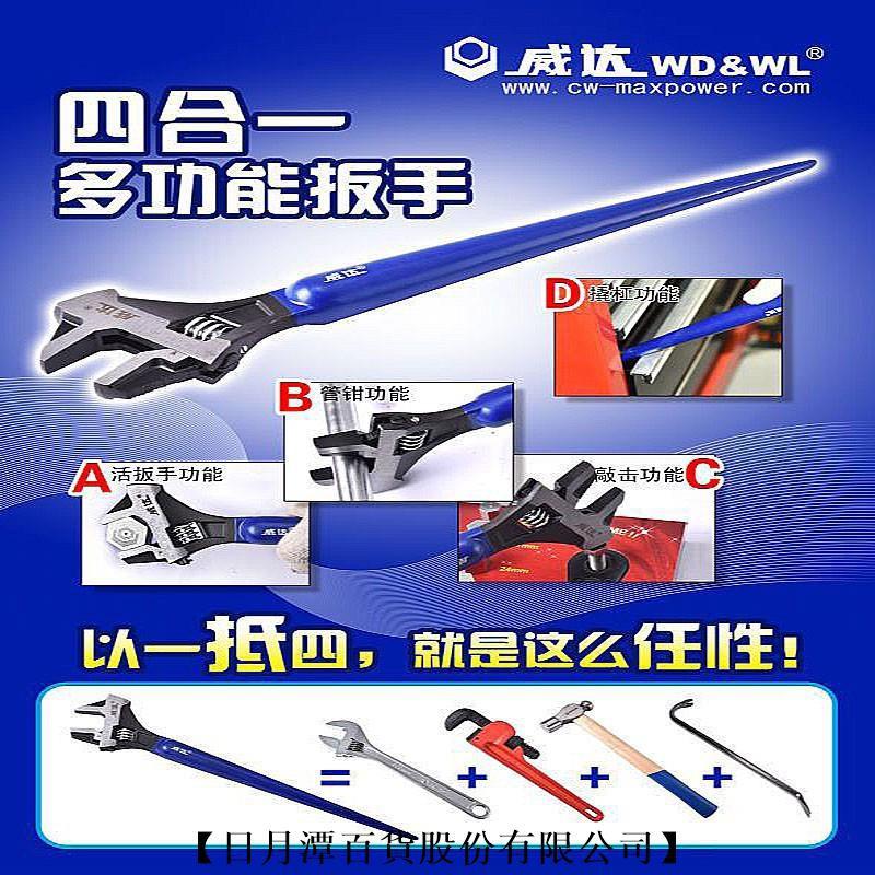 【日月潭】-威達四合一多功能活扳手管活兩用錘式活動扳手管鉗撬杠扳手工具(可超商取貨)
