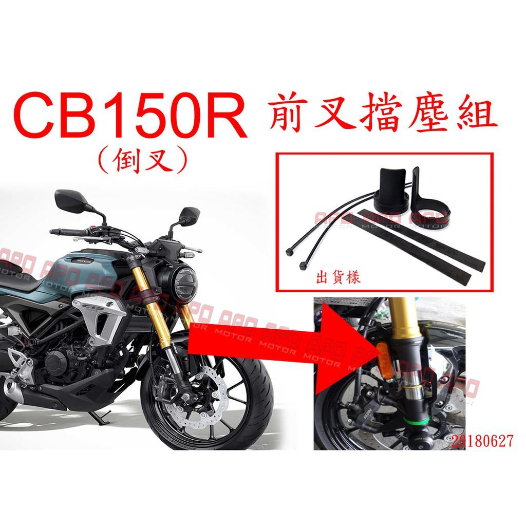 APO~G6-6~臺製-CB150R專用前叉擋塵組/CB150R前叉護片/CB150R前叉土封~適用2017~2019