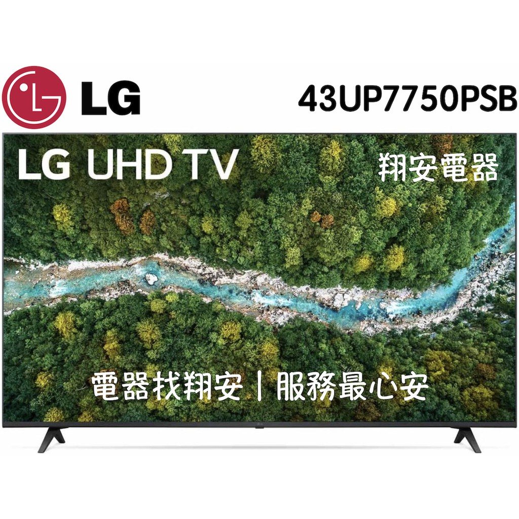 🔥 鼠標遙控 🔥 LG 樂金 43吋 4K 智慧連網 電視 43UP7750 / UP7750 / UP7750PSB