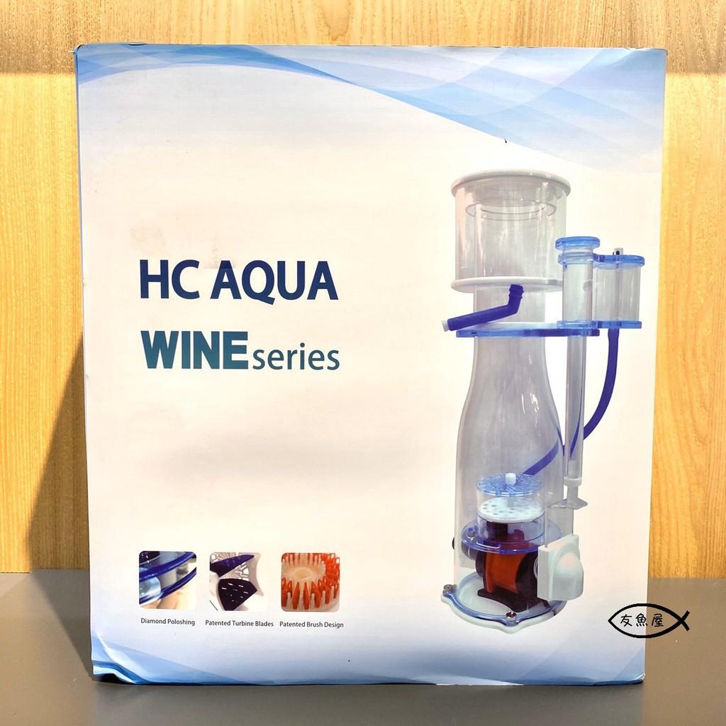 HC AQUA【2代龍捲風蛋白機 WINE 120/160/200/250】蛋白除抹器 除沫器 ◆友魚屋水族◆