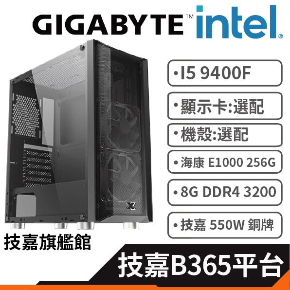 AORUS 技嘉 i5-9400F 炫影 GTX1650 1660 2060 3060 電競電腦 桌上型電腦 官方認證