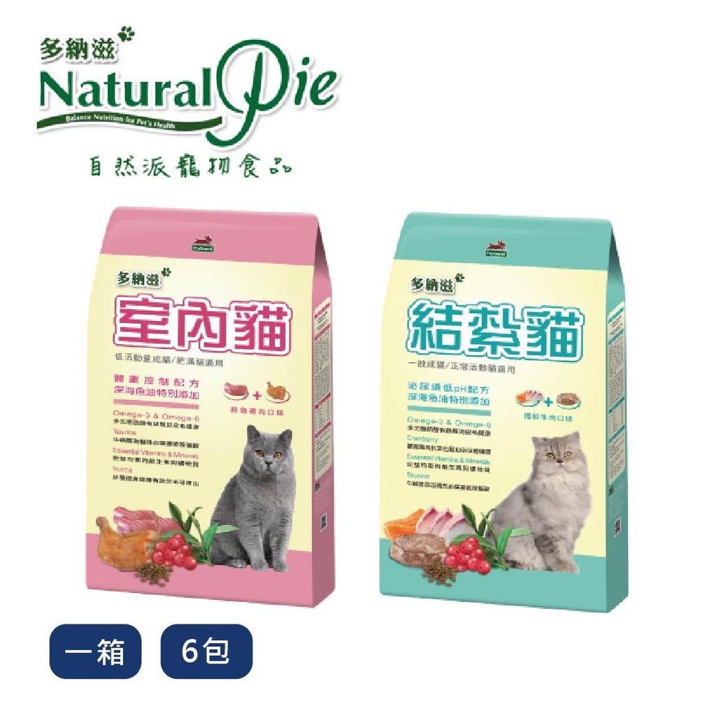多納貓糧 1.5KG /一箱6入可兩種飼料口味任搭