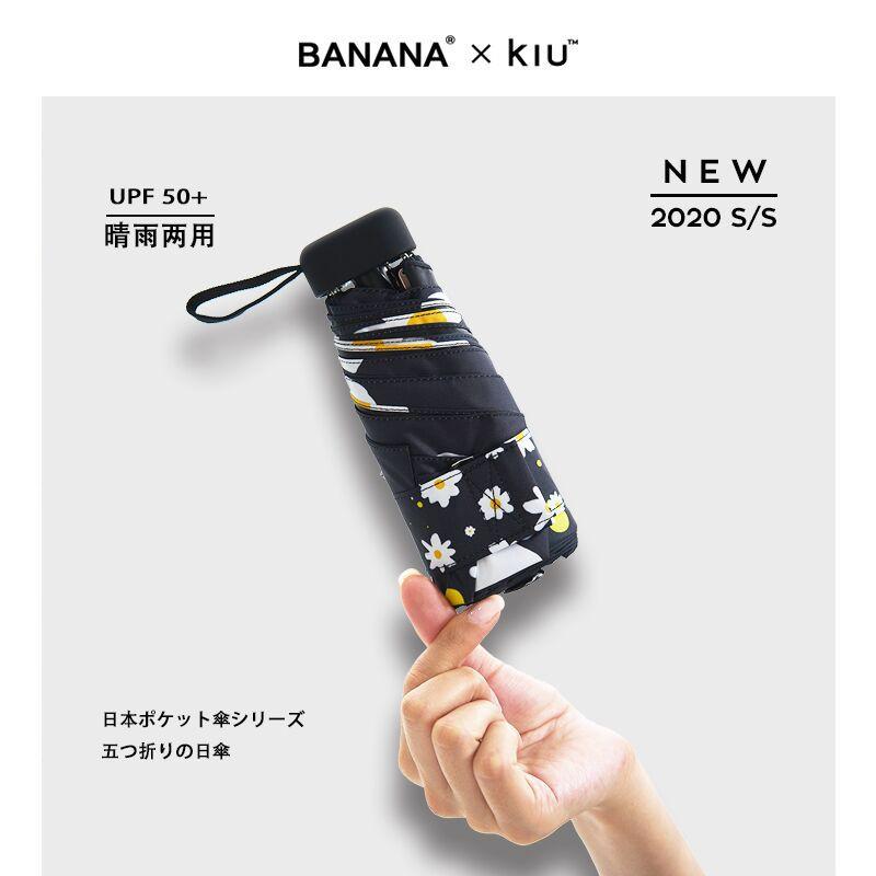 (重)^全場下殺^banana kiu五折小黑傘迷你太陽傘防曬防紫外線遮陽雨傘女晴雨兩用
