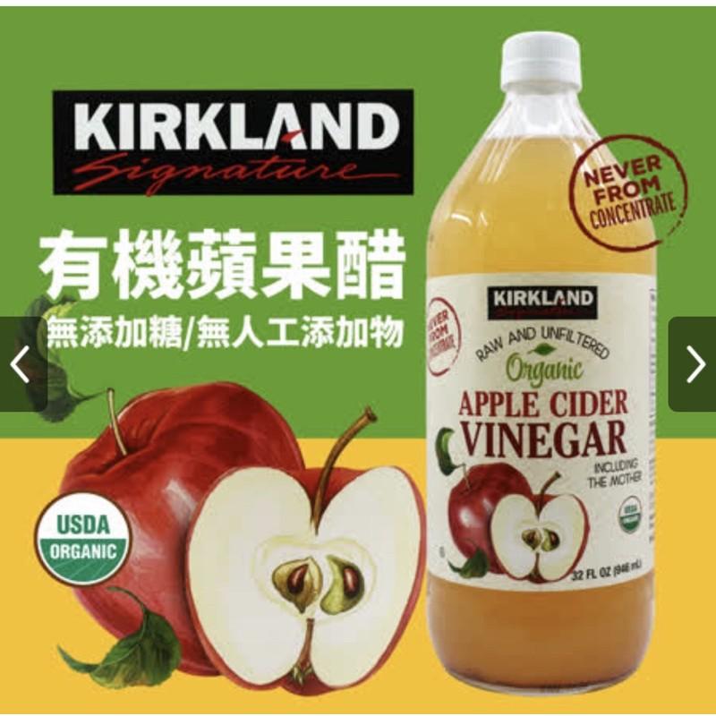 🍓好市多代購🍓【Kirkland Signature科克蘭】有機蘋果醋(946ml)
