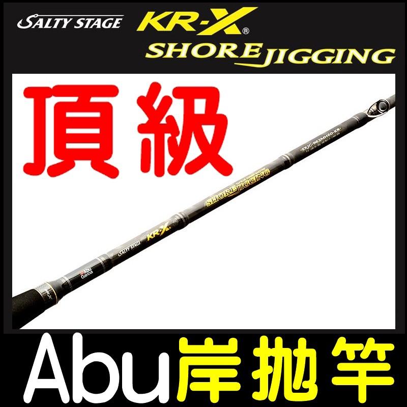 ★迷你釣具★Abu Garcia<KR-X SHORE JIGGING>頂級岸拋竿