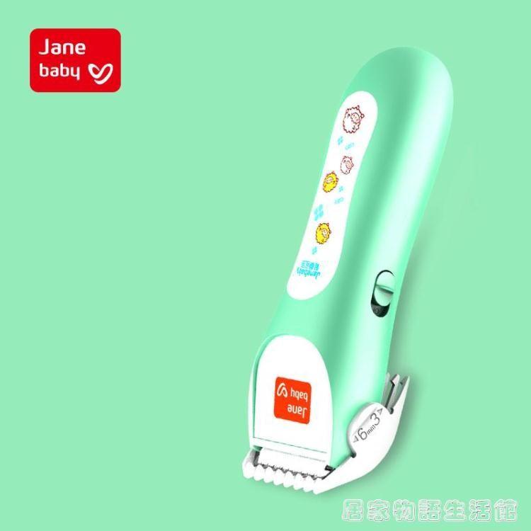 寶寶超靜音防水充電式兒童理髮器陶瓷電動推剪喜洋『陽光小店』