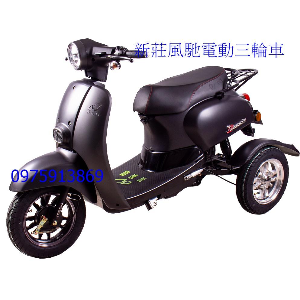 新莊風馳電動三輪車~美家園JY-188L 三輪 電動自行車 搭載有量鋰電池 STOBA防爆專利~