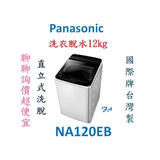 ⚡聊聊詢價大特價⚡-隨貨送贈品 NA120EB國際牌12KG台灣製洗衣機NA-120EB 臺北市
