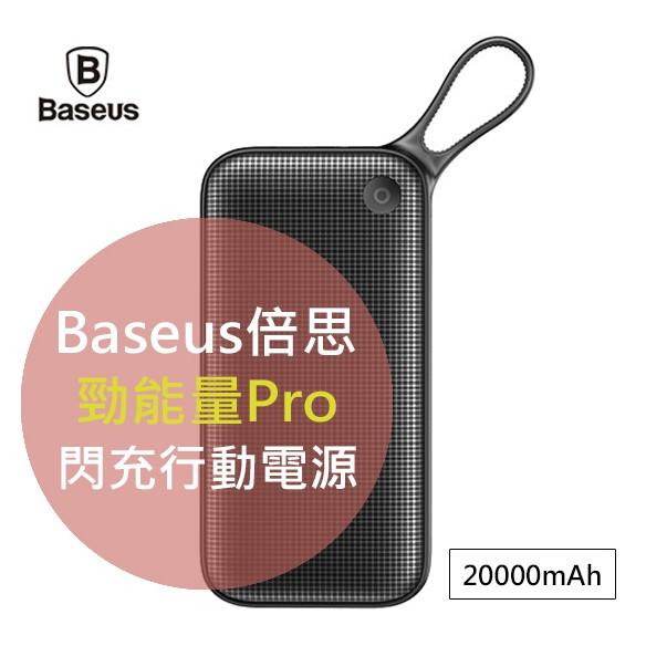 【Baseus】倍思 勁能量20000mah行動電源 雙向QC3.0快充 大容量/抓寶可夢必備 Type-C