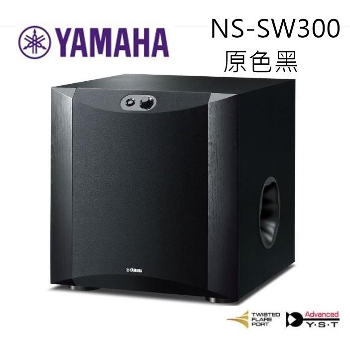 【樂昂客】免運可議最低價 YAMAHA 台灣公司貨 NS-SW300 超低音喇叭