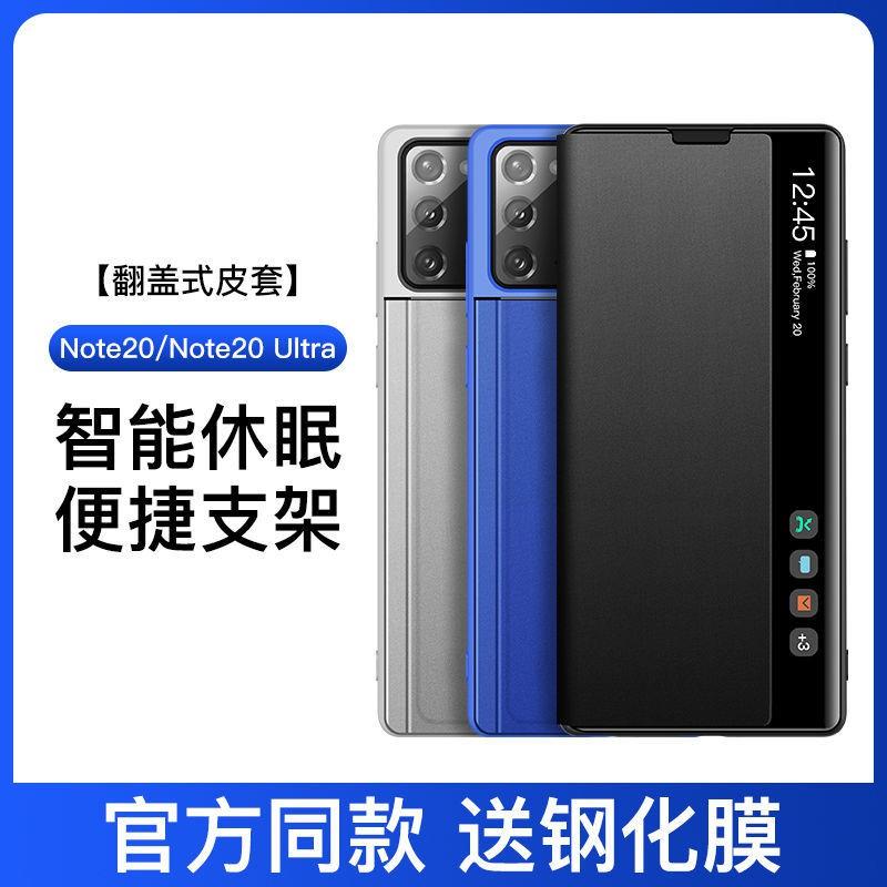 大陸現貨 熱賣中三星note20ultra手機殼Note20保護套翻蓋式皮套智能休眠超薄新款