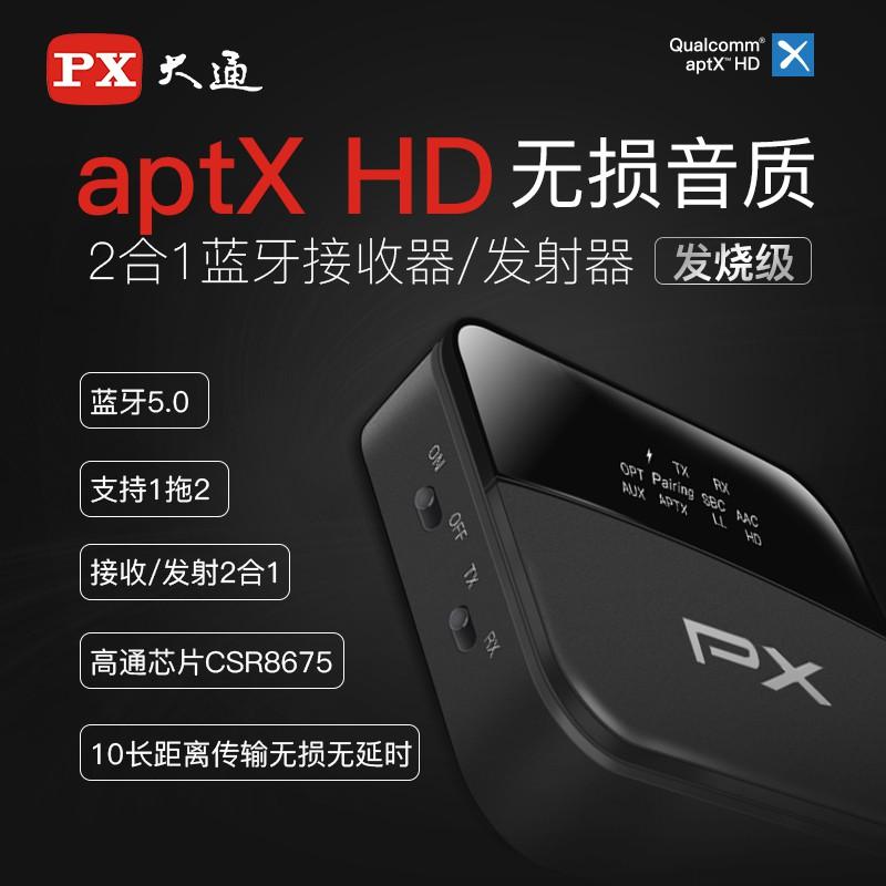大通aptX HD LL藍芽5.0光纖AUX無損HiFi發射器接收器藍牙音頻一對二適配器BRX-3000耳機音響電腦車載