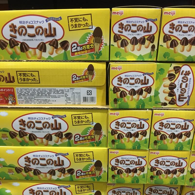好市多代購代買 meiji明治 香菇造型巧克力餅乾 萬聖節🎃生日派對🎉小點心