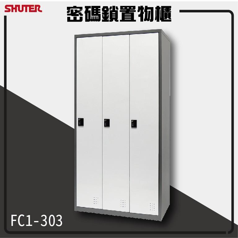 【樹德收納系列 】多功能密碼鎖置物櫃 FC1-303 收納櫃/鞋櫃/置物櫃/櫃子 FC-303