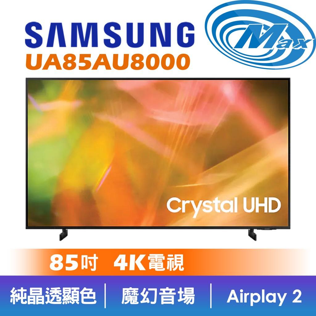 SAMSUNG 三星 UA85AU8000WXZW | 85吋 4K 電視 | 85AU8000 【麥士音響】