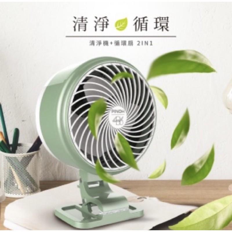 (全新)PINOH 品諾 清淨循環扇 小飯糰 DA-0601 空氣清淨機|循環扇 一機兩用