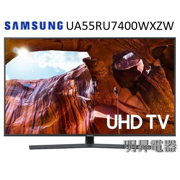 【明昇電器】Samsung 三星 55吋4K智慧連網電視 UA55RU7400 / 55RU7400