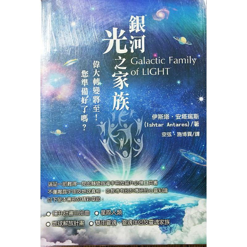 銀河光之家族(轉變指導手冊)(全新,附書套)