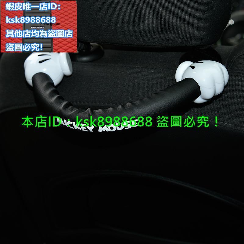 mini one cooper cooper s米奇卡通座椅掛鉤汽車用品掛鉤車載車內拉手車用椅背扶手實用內飾中控排擋儀表