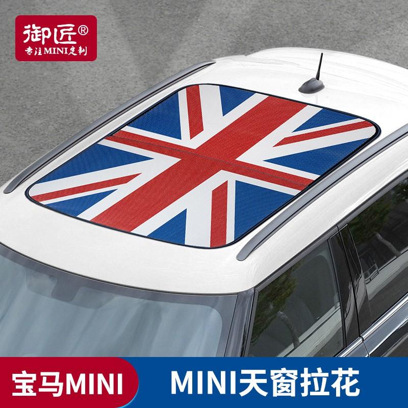 BMW-寶馬mini天窗貼紙countryman改裝車貼米字旗車頂拉花裝飾貼cooper