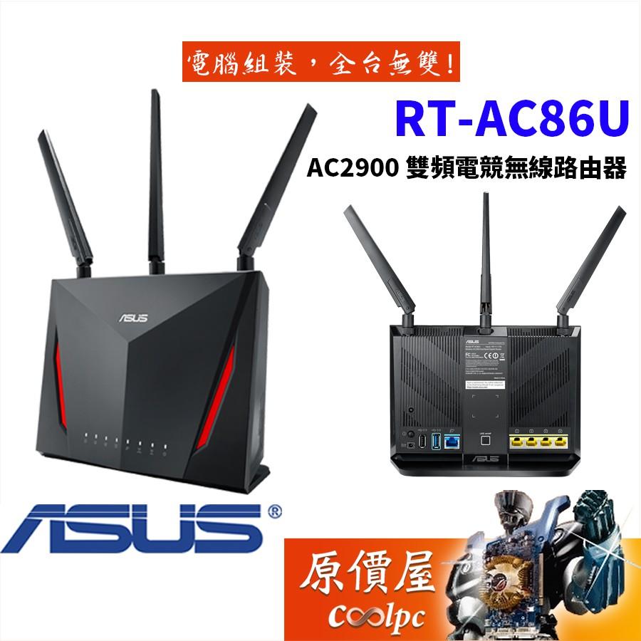 ASUS華碩 RT-AC86U【750+2167M】3天線/三年保固/Wifi分享器/路由器/原價屋