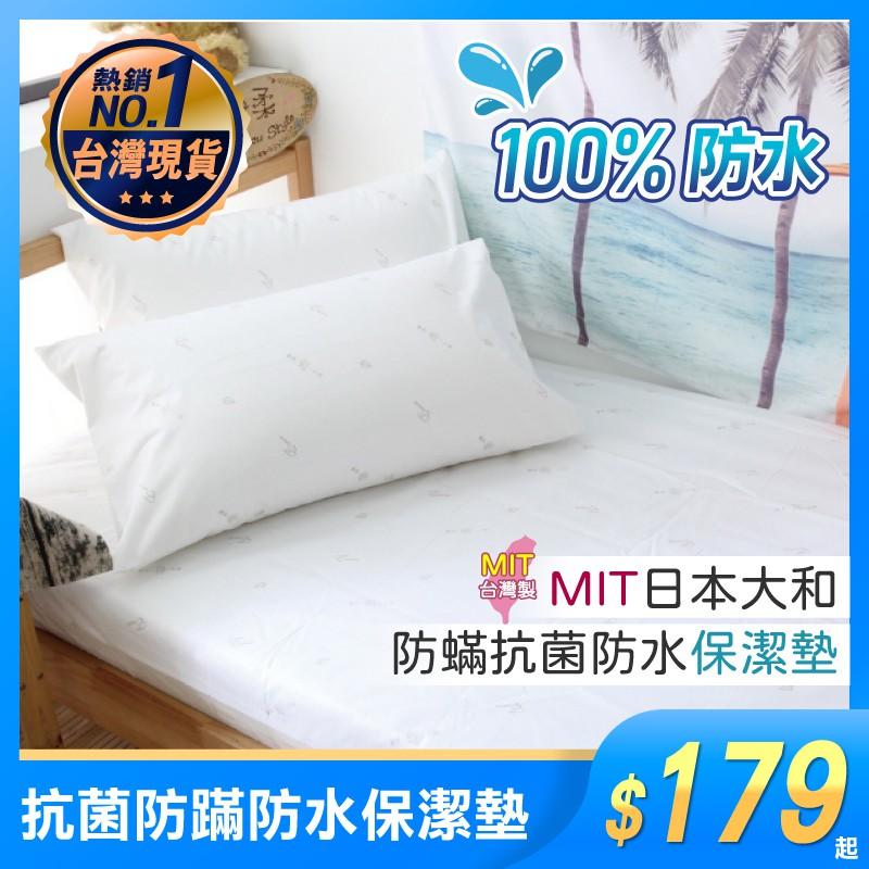 MIT日本大和 100%防水防螨抗菌 防水保潔墊,保潔墊床包 單人/雙人/雙人加大 防尿床 防經血 台灣製【買樂購】